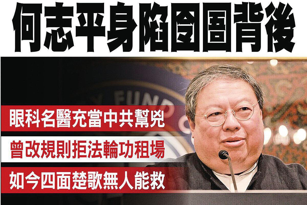 涉嫌替中共行賄非洲政要的前香港民政事務局局長、「香港中華能源基金會」秘書長何志平,去年11月在美被捕,其與幕後中共「金主」錯綜複雜的關係,堪稱近期最受觸目的大案。(大紀元合成圖)