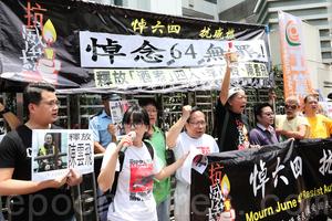 支聯會遊行促中共釋放悼念六四被捕人士