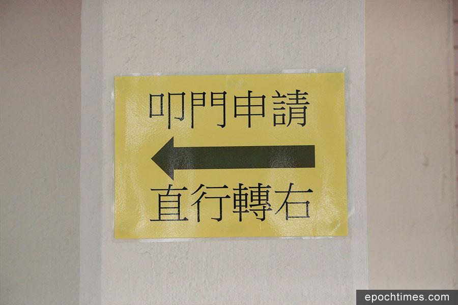 校方貼出前往學校叩門的指示牌。(陳仲明/大紀元)