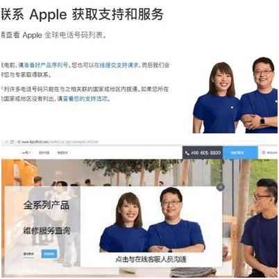 上圖:蘋果官網頁面;下圖:百度宣傳的山寨網站頁面與蘋果官網的相似。(微博擷圖)