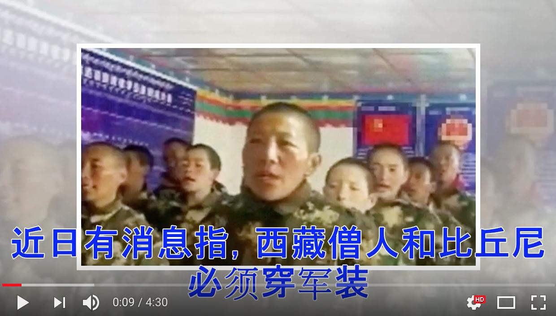 中共在西藏設置的「再教育營」要求僧人尼姑必須穿迷彩服,唱紅歌,酷刑性侵犯更是家常便飯。(視像擷圖)