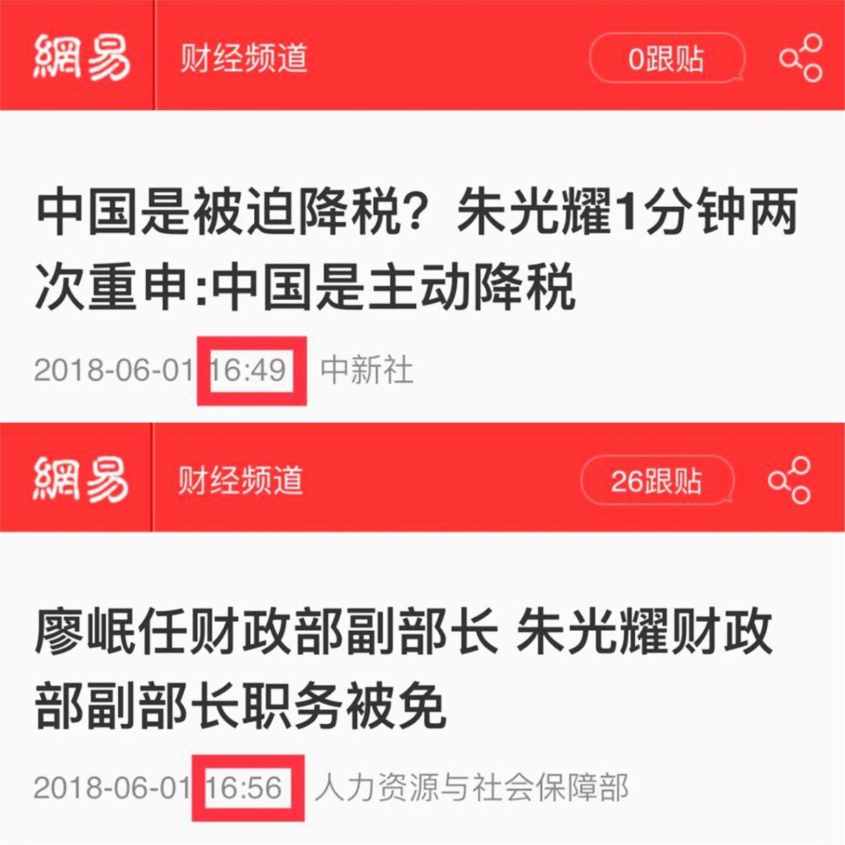 朱光耀的免職的消息距離媒體發表他關於減稅回應,前後僅差7分鐘。(網頁擷圖)