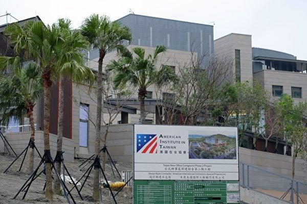 在美國在台協會(AIT)台北辦事處的新辦公大樓即將落成之際,《紐約時報》撰文稱,美國與台灣之間的關係已提升至幾十年來前所未見的水平。圖為2018年5月3日,尚未完工的AIT新館。(SAM YEH/AFP/Getty Images)