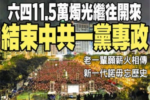 六四11.5萬燭光繼往開來 結束中共一黨專政