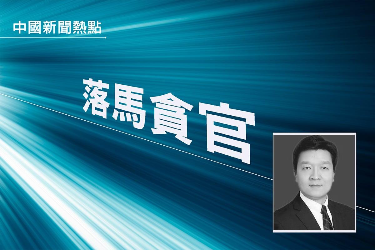 日前,重慶渝北區委前常委、前副區長吳德華落馬。(大紀元合成圖)