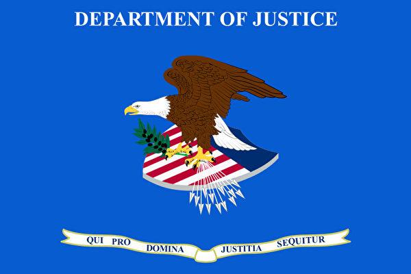 美國司法部周一(6月4日)表示,一名前美國國防情報局官員因涉嫌為中共從事間諜活動,於上周末被捕。(維基百科公有領域)