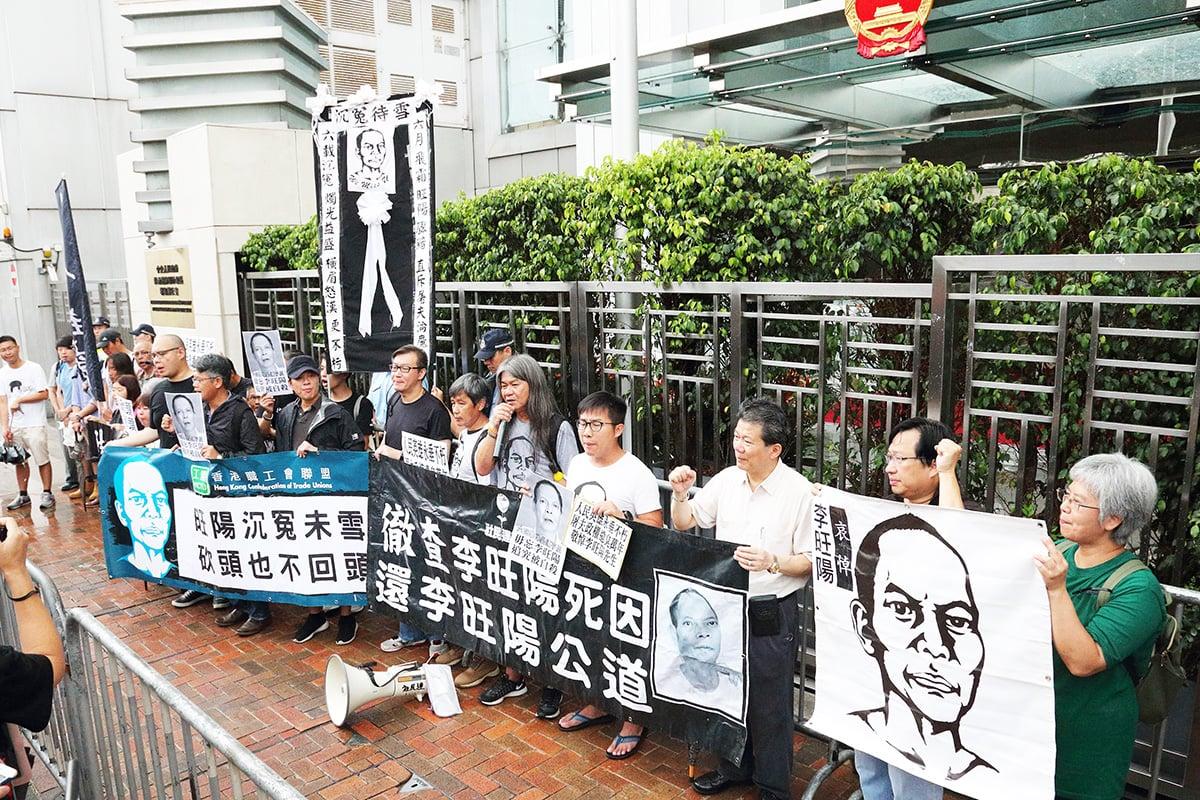 社民連等團體約三十人,昨日藉大陸工運領袖李旺陽「被自殺」六周年,到中聯辦抗議。(李逸/大紀元)