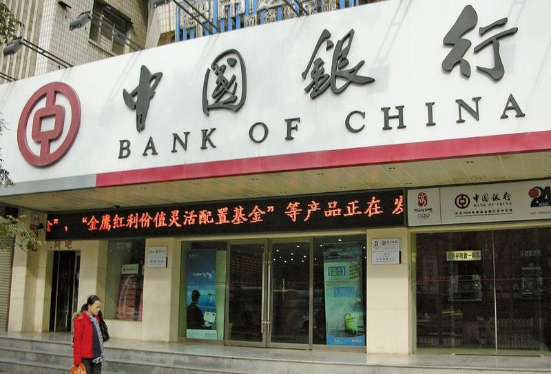 中國銀行是中國按資產計算第四大商業銀行,該行5月19日宣佈,將發行人民幣3.01億元(合4,600萬美元)的不良資產支持證券。這是自2008年以來首次有商業銀行發行這類證券。(網絡圖片)