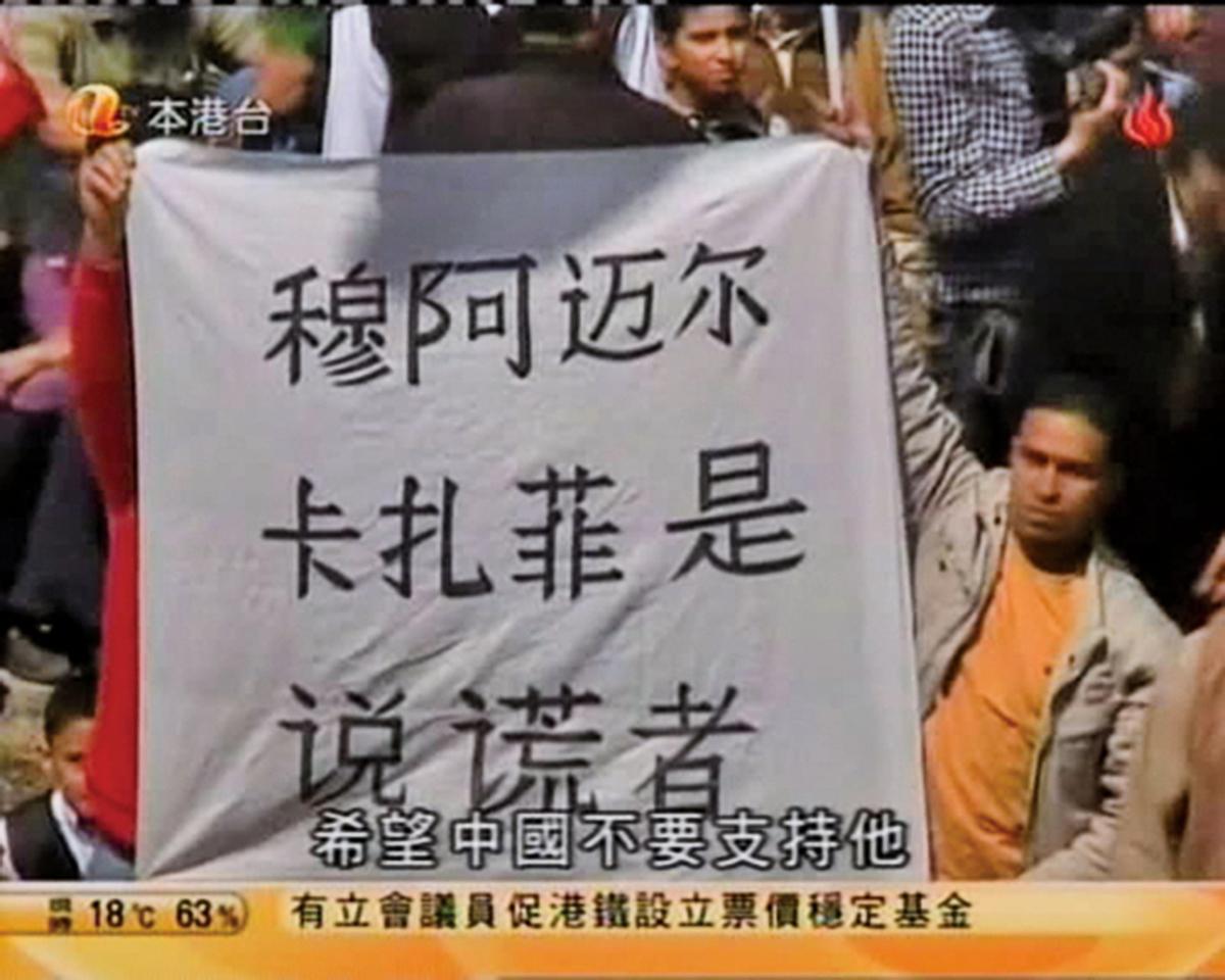 利比亞反獨裁勝利,利比亞民眾嘲諷北京陰陽臉,打出中文標語:卡扎菲是說謊者!(影片截圖)