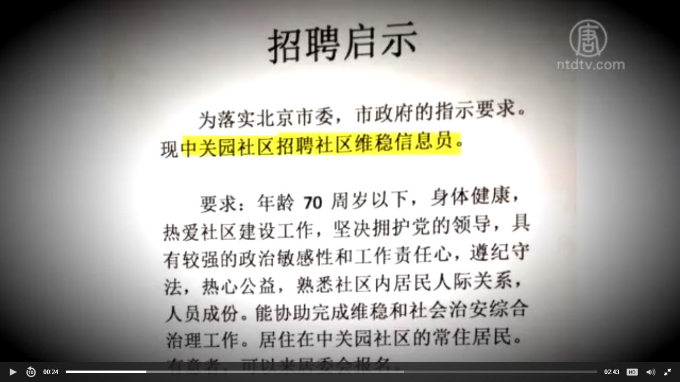 北京被指加大對民眾的監控力度。圖為北京市中關園社區招聘「維穩信息員」的公告。(新唐人電視台)