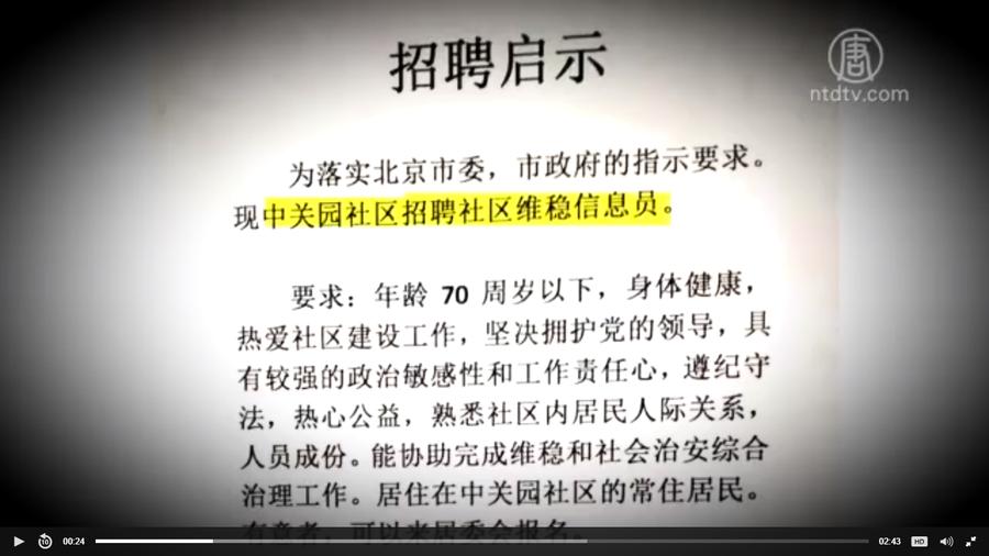 煽動告密 北京市社區大舉招聘「維穩信息員」