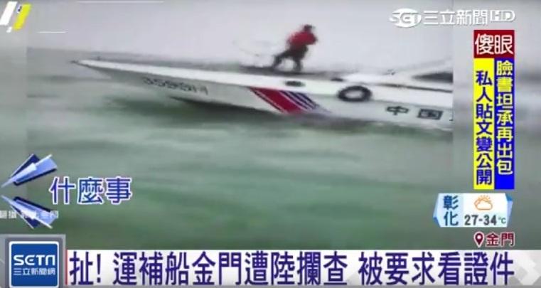 台灣海洋委員會海巡署金馬澎分署6月8日表示,外傳國軍運補船遭中國大陸海警攔查。(YouTube擷圖)