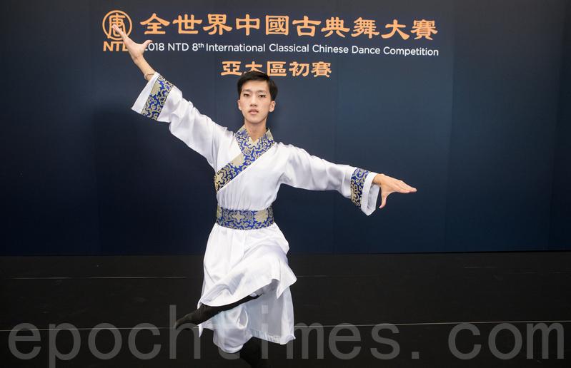 第八屆「全世界中國古典舞大賽」亞太區初賽青年男子組選手鄭祺翰,因學習中國古典舞而涉獵更多的歷史文化故事,在文化涵養上和性格上、個人修為上都有助益。(余鋼/大紀元)