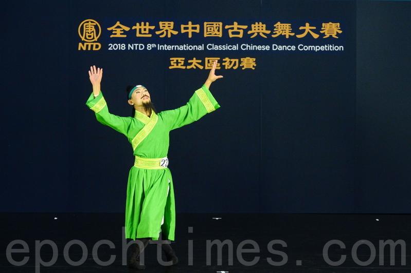 2018全世界中國古典舞大賽亞太區初賽,少年男子組選手謝帛彥演繹《月下獨酌》。(宋碧龍/大紀元)