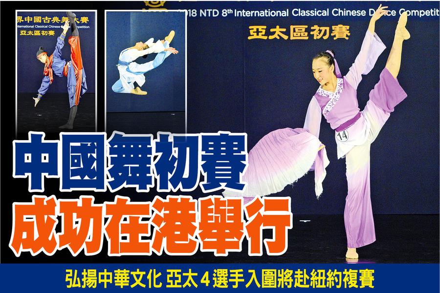 中國舞初賽 成功在港舉行