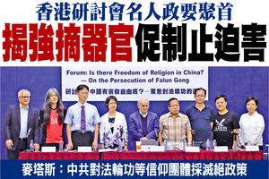 香港研討會名人政要聚首 揭強摘器官促制止迫害