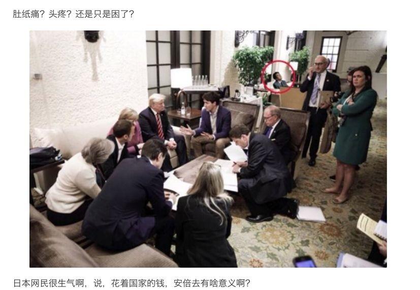 《環球時報》文章援引一張涉假照片,意在揶揄日本首相安倍晉三。(網頁擷圖)