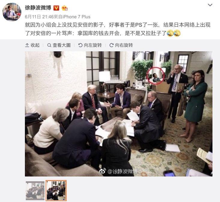 徐靜波發佈一則消息,指稱這張照片涉假。(網頁擷圖)