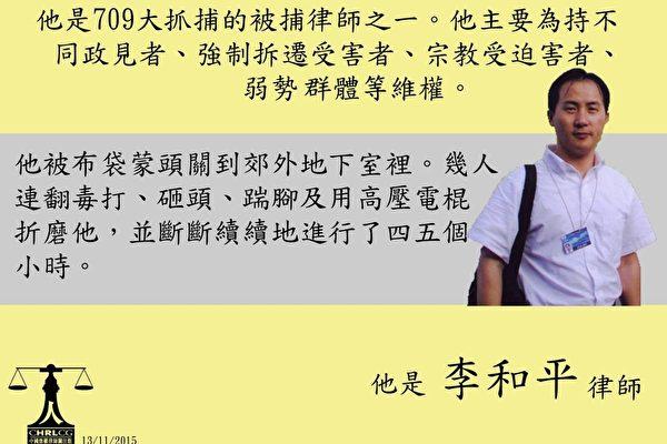 「709大抓捕」中被捕律師之一李和平。(中國維權律師關注組)