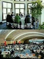 七富國開窮會 八窮國開富會 G7與上合峰會對比照引議