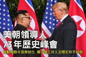 美朝領導人73年歷史峰會