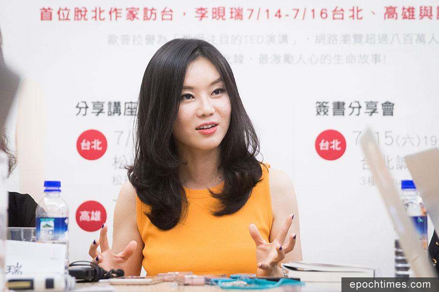脫北作家李晛瑞去年7月14日訪台灣,分享她的故事。她說:「北韓像個巨大的監獄,困住了這樣一群人。」「很多人會批評資本主義或民主制度的一些缺點,可是我必須說,你要不要先去地獄(共產社會)走一遭,回來再告訴我說,你對於民主社會擁有的機會與享受的自由有甚麼看法。」(陳柏州/大紀元)