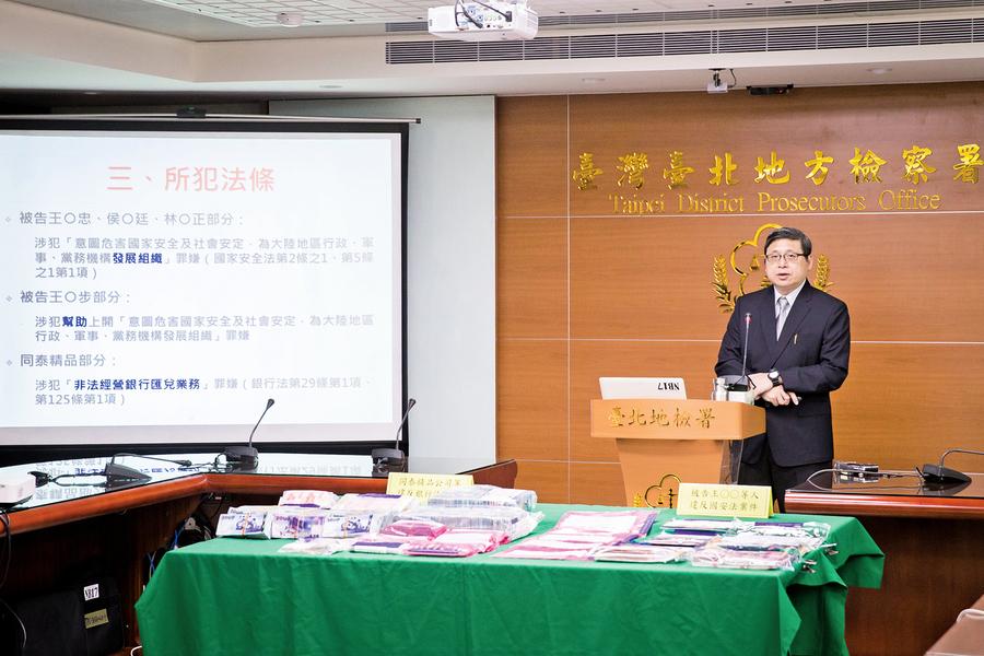 涉發展共諜組織 台北地檢署起訴王炳忠