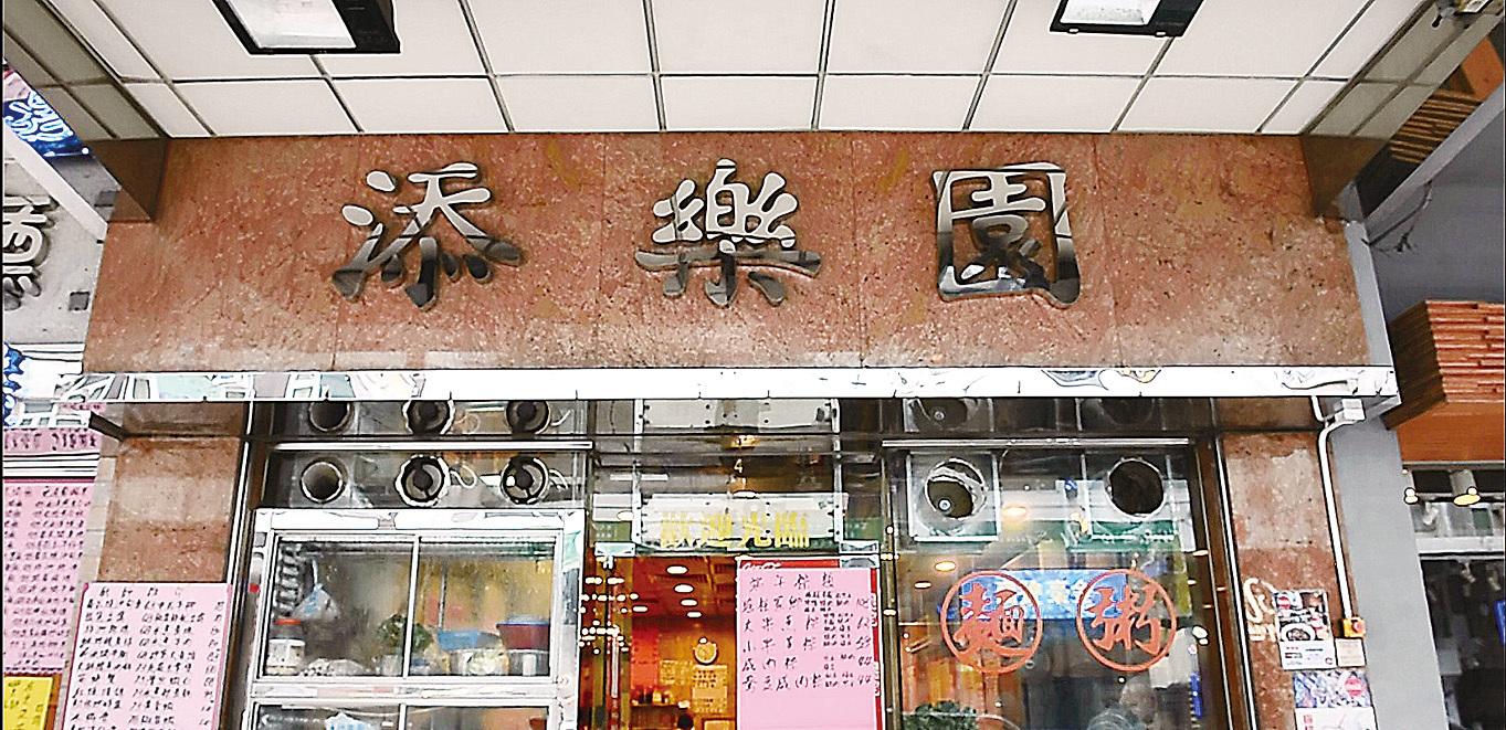 位於九龍城福佬村道的老字號餐廳添樂園。(宋碧龍/大紀元)