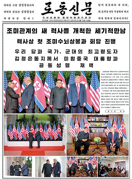 北韓官媒以罕見的迅速動作,高調報道美國總統特朗普和金正恩會晤的結果。(北韓勞動新聞截圖)