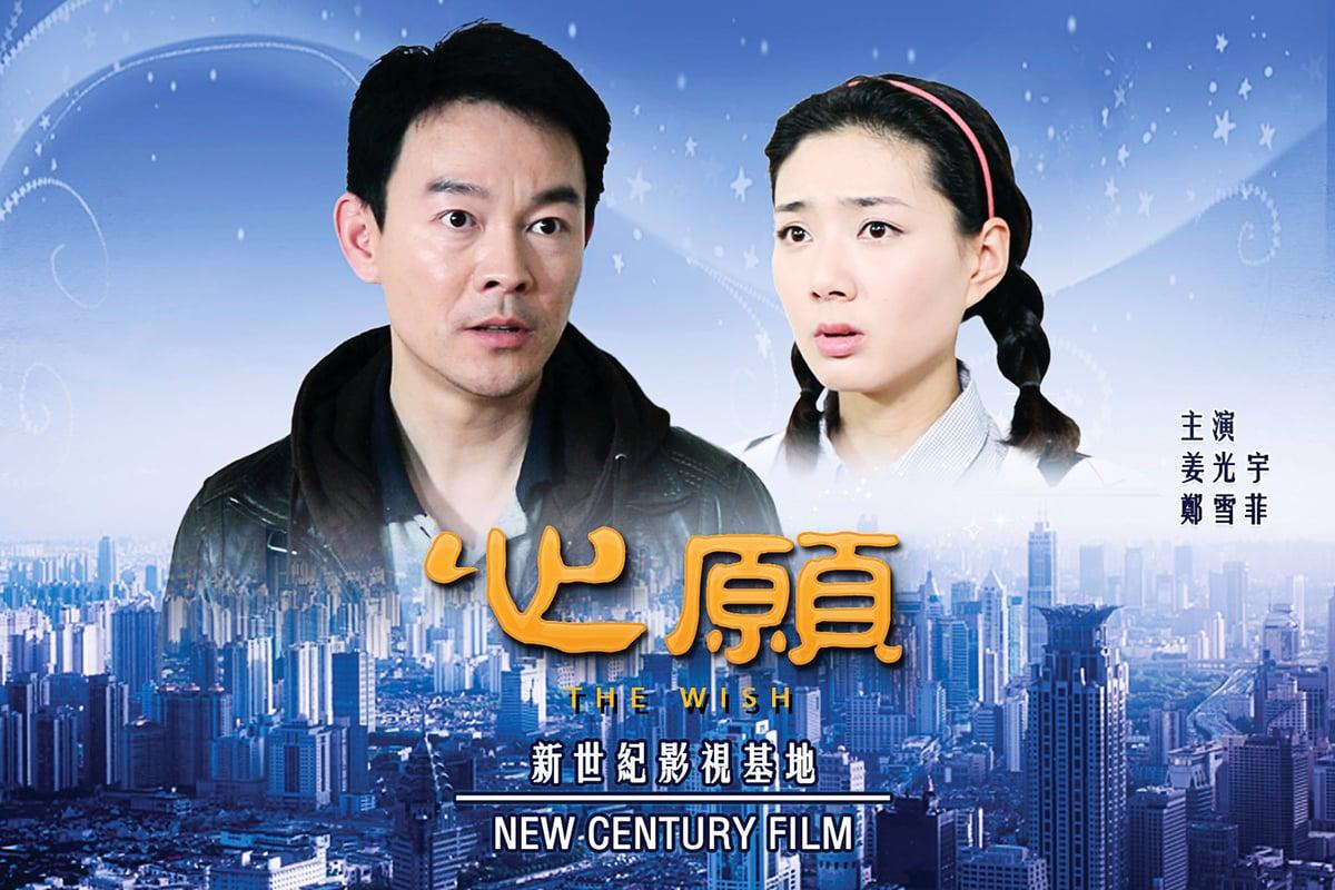 《心願》海報(劇照由新世紀影視基地提供 肖像版權所有歸新世紀)