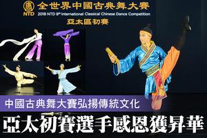 中國古典舞大賽弘揚傳統文化