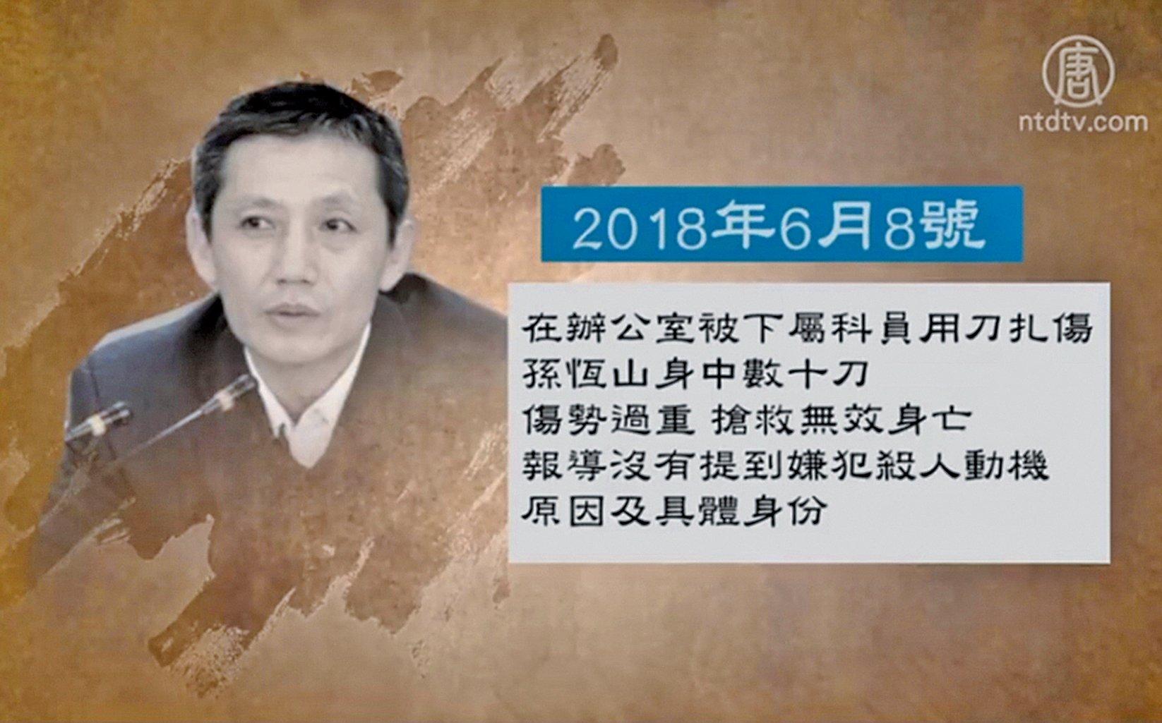 6月8日,吉林前「610」辦公室主任孫恆山,被下屬持刀刺殺數十刀身亡。(視頻截圖)