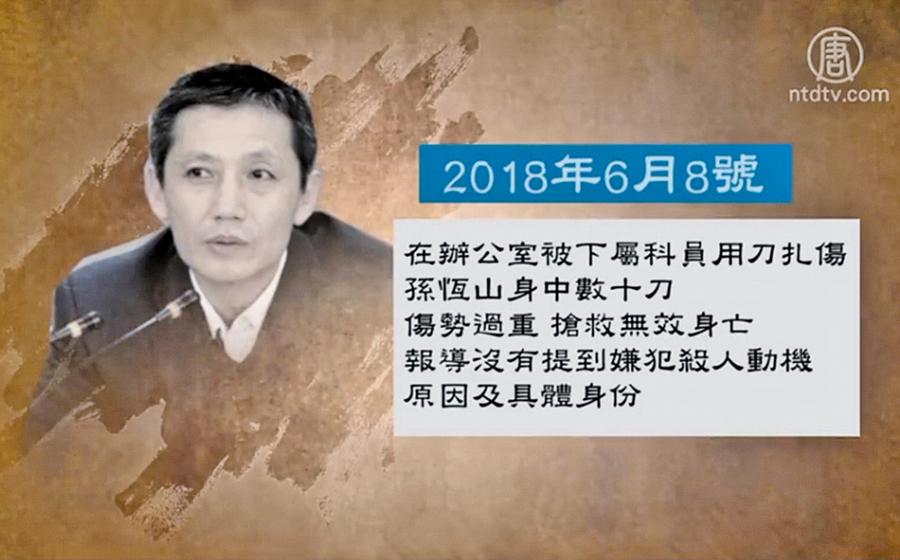 吉林政法官員被刺死 揭「610」死亡職位