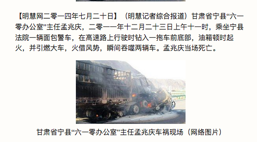 2011年12月23日,甘肅省寧縣「610」辦公室主任孟兆慶,因車禍死亡。(明慧網)