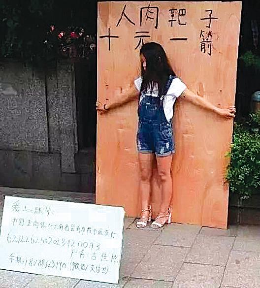為姊姊籌醫療費,浙江杭州少女在街頭做人肉靶子。(網絡圖片)