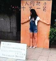 為姊籌醫療費  杭州少女當人肉靶子