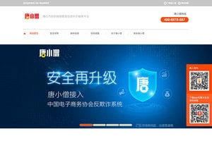 傳網貸平台「唐小僧」被查封 疑涉非法集資