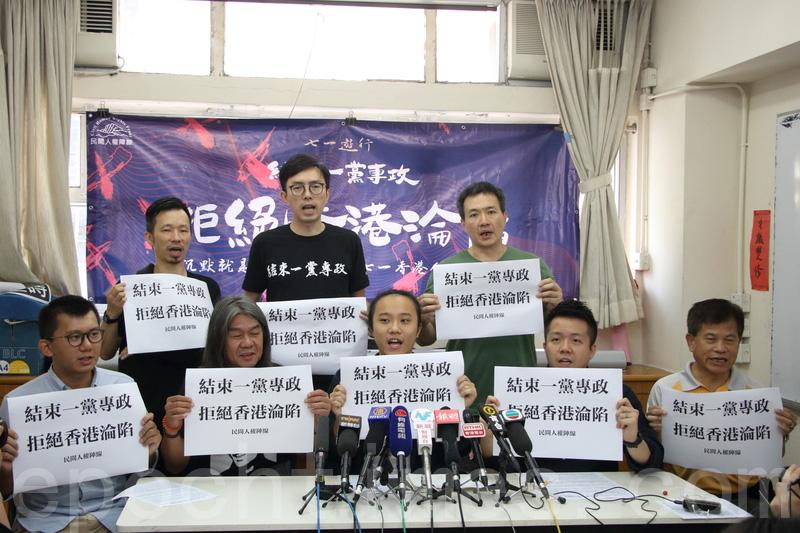 民陣昨日宣佈今年七一大遊行以「結束一黨專政,拒絕香港淪陷」為主題。對於警方只批出維園草坪作起點,民陣表示不排除會以公民抗命方式起步。(蔡雯文/大紀元)