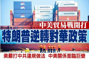 中美貿易戰開打 特朗普逆轉對華政策