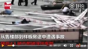 帶妻看房 廣東江門國土局長被高空墜物砸死