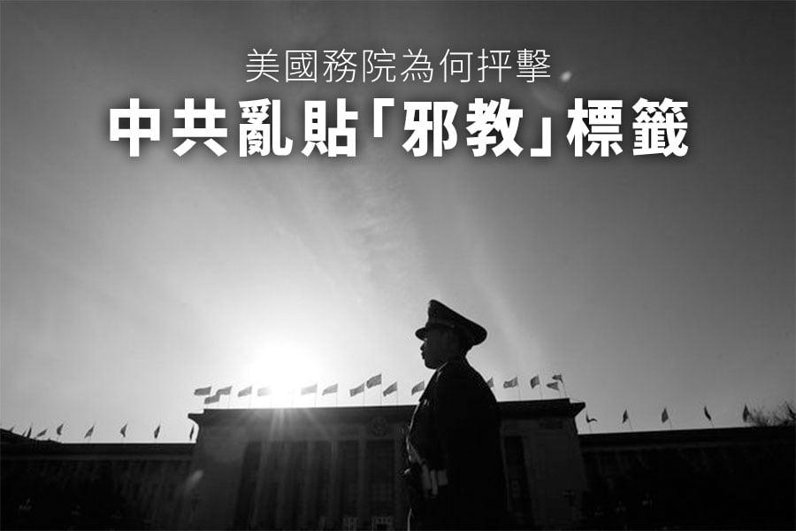美國國務院近日發佈的2017年度《國際宗教自由報告》,批評中共將法輪功、基督教等團體貼上「邪教」標籤。(Feng Li/Getty Images)