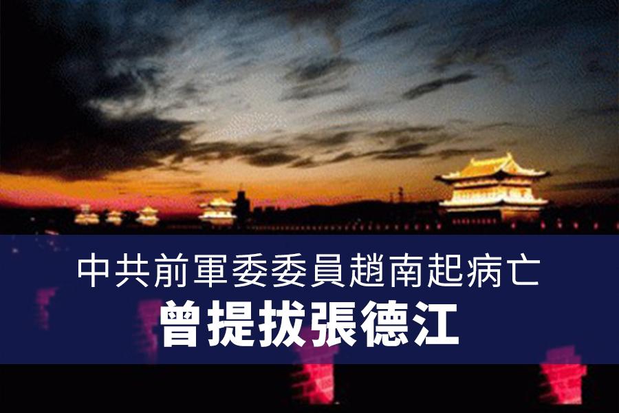 日前,中共前中央軍委委員趙南起病亡。(Getty Images)
