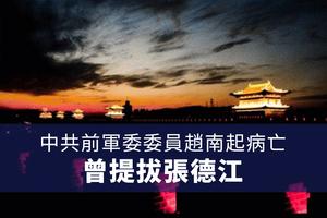 中共前軍委委員趙南起病亡 曾提拔張德江