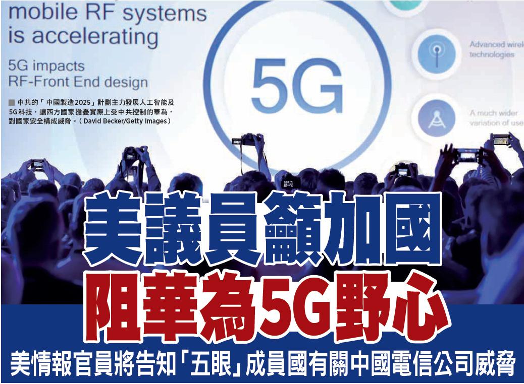 中共的「中國製造2025」計劃主力發展人工智能及5G科技,讓西方國家擔憂實際上受中共控制的華為,對國家安全構成威脅。(David Becker/Getty Images)