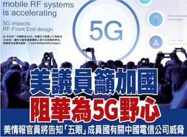 美議員籲加國 阻華為5G野心