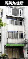 【北京觀察】馬英九的公寓與江澤民的豪宅