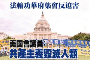 法輪功華府集會反迫害 美國會議員:共產主義毀滅人類