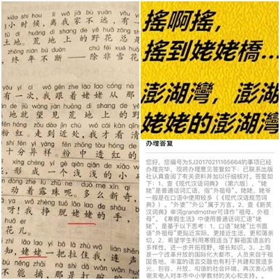 上海教委將小學二年級語文課本《打碗碗花》原文中的「外婆」全部改成了「姥姥」,引起爭議。(網頁擷圖)