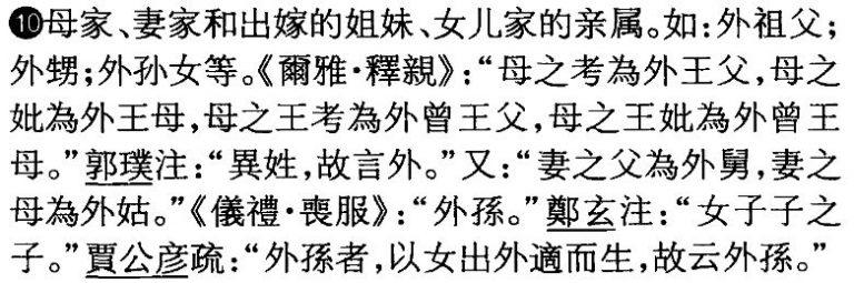 作者引用《漢語大字典》裏的解釋。(網頁擷圖)