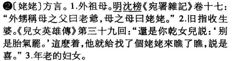 作者引用《漢語大字典》裏的相關義項。(網頁擷圖)
